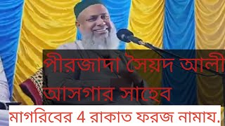 Moulana Ali Asgar saheb (Bangla Was)