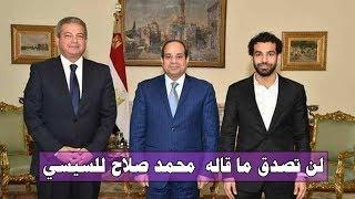 لن تصدق ما قام به محمد صلاح من اجل مصر ولقائه بالسيسى