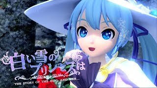 [60fps Full風] The Snow White Princess is 白い雪のプリンセスは - Hatsune Miku 初音ミク DIVA Arcade English Romaji
