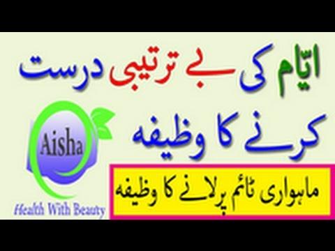Wazifa For Periods Cycle - Aiyaam Ki Betarteebi Durust Karne Ka Wazifa - Menstrual Cycle Hormones
