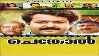 Chenkol 1993   Full Malayalam Movie   Mohanlal,Santhi Krishna.
