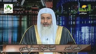 تفسير سورة البقرة (24) للشيخ مصطفى العدوي 21-8-2017
