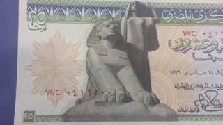عملات قديمه|عملات مصريه قديمه|ربع جنيه مصري قديم ونادر 15 مايو 1976