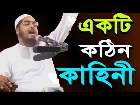 Xxx Mp4 Maulan Hafizur Rahman Siddiki Bangla Waz 2018 New Waj 3gp Sex