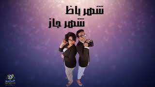 شهر شهرجاز و شهرباظ   التدخين فى الصغر   مع محمد نشأت و إيمان السيد