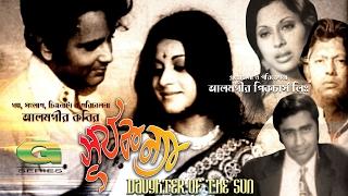 Surjokonna | HD1080p | Bulbul Ahmed | Razashree Bose | Ahsan Ali | Jayashree Roy