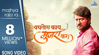 Majhya Raja Ra - Baghtos Kay Mujra Kar | Latest Marathi Songs 2017 | Jitendra Joshi | Adarsh Shinde
