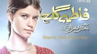 FatmaGul Urdu1 LOGO
