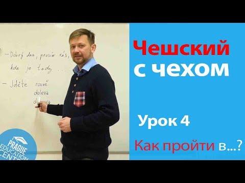 Чешский учу самостоятельно