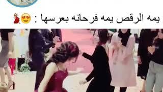 يمه الرقص يمه 😍 فرحانه بعرسها 😍💃