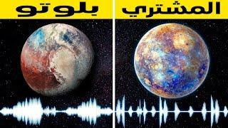 صوت كوكب بلوتو المثير للدهشة ، كيف يكون الصوت الحقيقي للكواكب؟!!