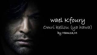 Wael Kfoury   ya hawa وائل کفوری یا هوی