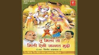 Shree Radhey Gopal (Tu Mila To Mili Aisi Jannat Mujhe) ..