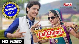 HD Video Lal Chunri | Navratri 2017 | Rajasthani  | Rajasthani Video Songs | New Song 2017