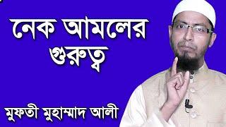 Bangla Waz নেক আমলের গুরুত্ব | Nek Amoler Gurutto by Mufti Mohammad Ali | Islamic Waz Video