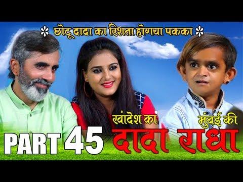 Xxx Mp4 Khandesh Ka DADA Part 45 खांदेश का दादा Part 45 3gp Sex