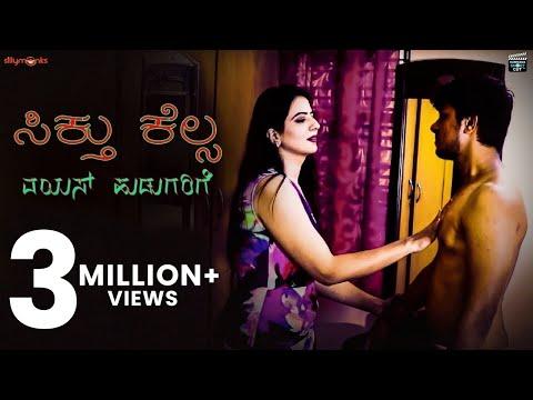 Xxx Mp4 Sikthu Kelsa Vayas Hudugurge New Kannada Short Film 2019 3gp Sex