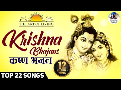 Xxx Mp4 Krishna Bhajans Popular Art Of Living Bhajans Full Songs Achutam Keshavam Hari Govinda 3gp Sex