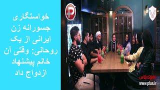 خواستگاری جسورانه زن ایرانی از یک روحانی: وقتی آن خانم پیشنهاد ازدواج داد.../قسمت هشتم vpn