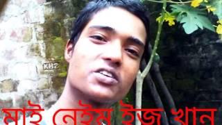 মাই নেইম ইজ খান