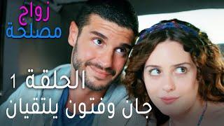 الحلقة 1 - شان و عائشه جول يلتقيان