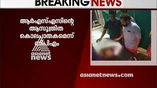 BJP actvist Attacked in Mahe