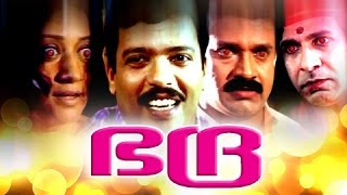Malayalam Full Movie | Bhadra | Malayalam Horror Full Movie | Shankar,Jagadish,Kanakalatha