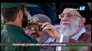 تقرير همسايه - 38 عاما.. والمواطن الإيراني يعاني من القمع والاضطهاد