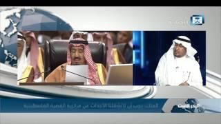د.الحوشان: القمة العربية التي عقدت في عمان من القمم العربية التاريخية لعدة أسباب مهمة