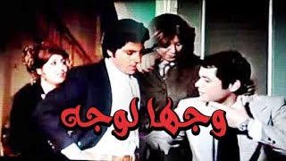فيلم وجها لوجه - Waghan Le Wagh Movie