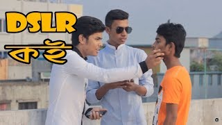 What Is DSLR....? | (official New Bangla Funny Video) 2016 | IH Sagor