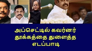 governor fix end date to the edappadi|tamilnadu political news|live news tamil |latest news
