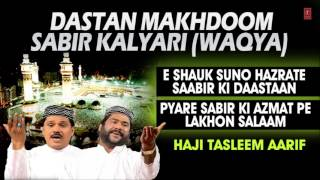 DASTAN MAKHDOOM SABIR KALYARI : HAJI TASLEEM AARIF Full Audio (JUKEBOX) || T-Series IslamicMusic