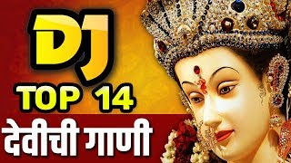 Top 14 DJ - Devi Bhaktigeet - Sumeet Music