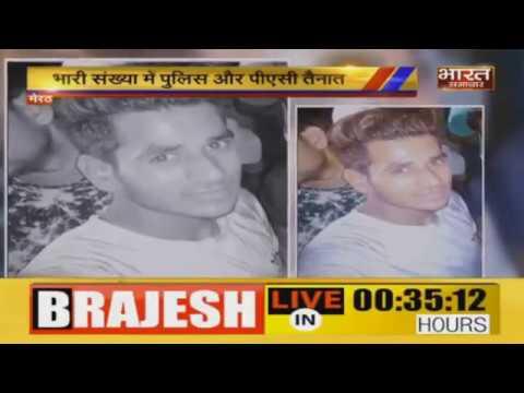Xxx Mp4 Meerut Kanwar Yatra देखने को लेकर Dalit युवक की हत्या। 3gp Sex