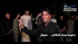 موظوع حلو خطوبة المهوال سجاد المالكي