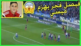 عاجل : الاعب الدولي المغربي فيصل فجر يهزم ميسي مباراة تاريخية !!