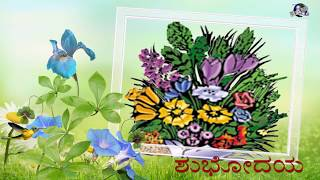 Good Morning Wishes..  whatsaap video Kannada