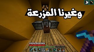 Minecraft - SinglePlayer #133: مزرعة جديدة