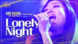 박정현, 끝을 모르는 고음! 'Lonely Night' @보컬 전쟁, 신의 목소리-5회 20160504