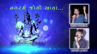 Nagar Me Jogi Aaya | DEVIN ODEDRA | RENISH JOSHI |