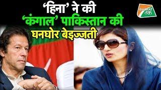 Imran को Pakistan की पूर्व विदेश मंत्री Hina Rabbani Khar की नसीहत| Bharat Tak