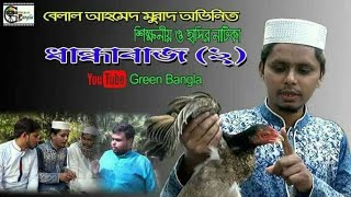 dhandabaj-2/ ধান্ধাবাজ-২ / Belal Ahmed Murad/ Comedy Bangla/ Sylheti Natok.Bangla Natok