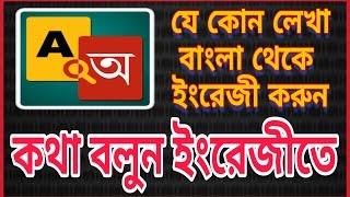 how to bangla to english translation, english to bangla translation very easy   Android Help24  