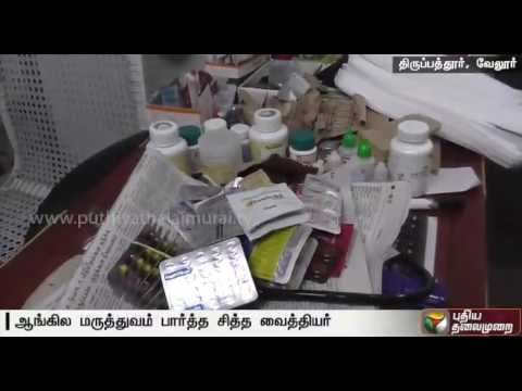 Police search for fake siddha doctor, hospital sealed in Vellore