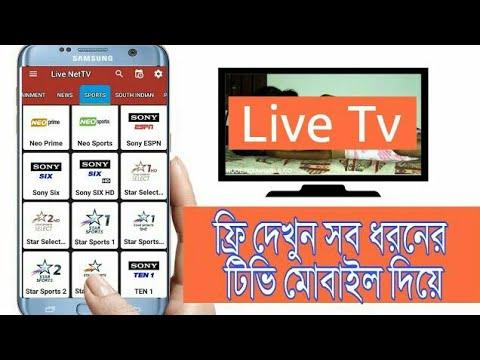 Xxx Mp4 Watch Live TV On Android Mobile Phone Bangla Tutorial Techjunk BD 3gp Sex
