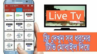 Watch Live TV On Android Mobile Phone  Bangla Tutorial - Techjunk BD