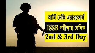 ISSB Online Class in Bangla -Tutorial 02 by Defence Academy Presented by Kazi Mahbubzaman Obin