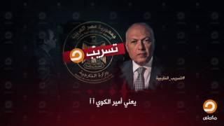 تسريب الخارجية من قناة مكملين    السيسي يرفض الاتصال بأمير الكويت