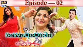 Bewaqoofian Ep 02 - ARY Digital Drama uploaded on 4 month(s) ago 599 views
